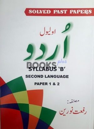 O Level Urdu Syllabus B Paper 1 2 Solved Riffat Noreen