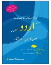 O Level Urdu Syllabus B