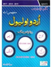 Urdu O Level Syllabus A Including Past Papers yasmin nighat