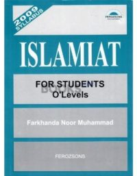 Islamiat for Students for O Levels by Farkhanda Noor - Ferozsons