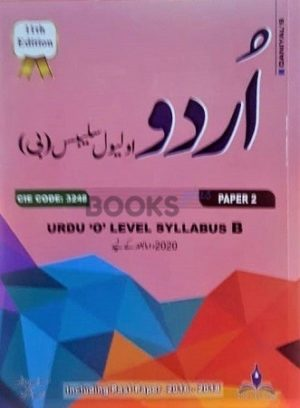 O Level Urdu Syllabus B Paper 2 by Mujeeb ul Rehman