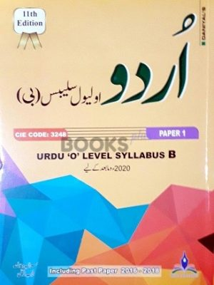 O Level Urdu Syllabus B Paper 1 mujeeb ul rehman daniyal