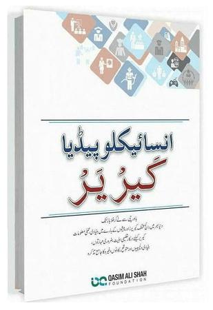 Encyclopedia of Career By Qasim Ali Shah