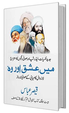 Mein Ishq Aur Wo By Qaiser Abbas