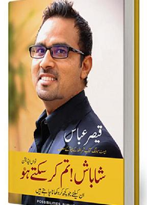 Shahbash Tum kar sukte ho By Qaiser Abbas