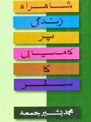 Shahra e Zindgi per Kamyabi ka Safar by Bashir Jumma