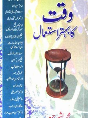 Waqt ka Behtar Istemal by Bashir Jumma