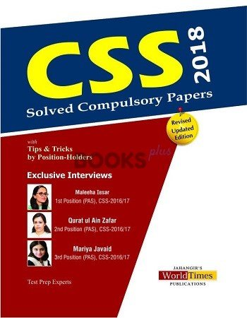 CSS Solved Compulsory Papers 2018 JWT