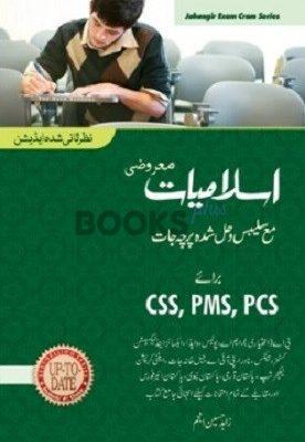 Islamiyat MCQs For CSS & PMS Urdu JWT