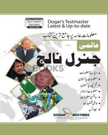 Almi General Knowledge Dogar Brothers