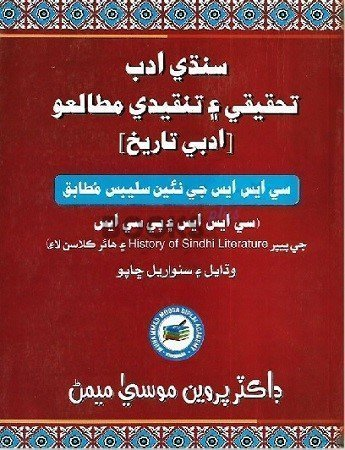 Sindhi Adab Adbi Tareekh Diplai Academy