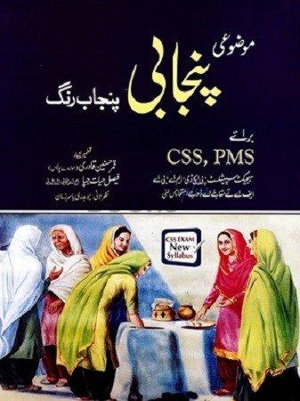 Mozoai Punjabi Punjab Rang JWT