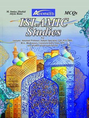 Islamic Studies MCQs Advanced Publishers