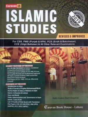 Islamic Studies for CSS PMS PCS Caravan 2019