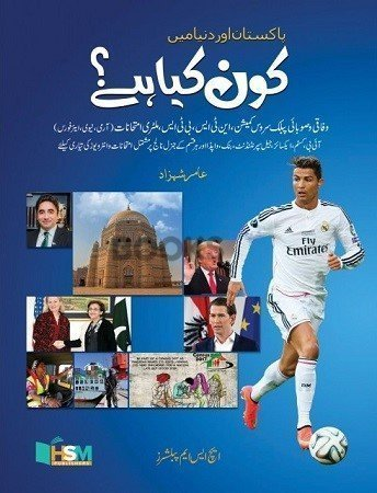 Pakistan or Duniya Main Kon Kiya hai Urdu Edition HSM