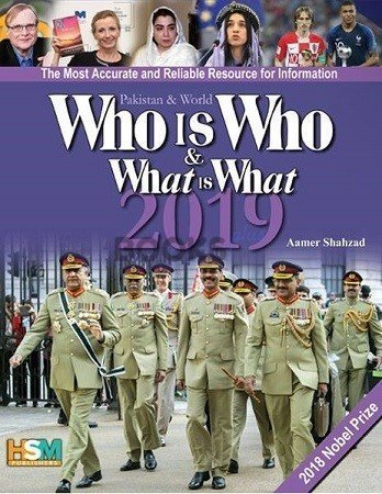 Pakistan and World Who is Who and What is What HSM
