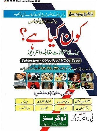Who Is Who and What Is What Urdu Dogar Sons
