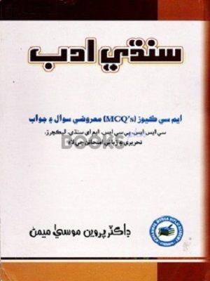 Sindhi Adab MCQs Diplai Academy