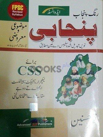 Punjabi Mozoi & Maroozi for CSS Advanced Publishers
