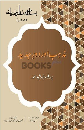 Islami Nazariya e Hayat Part 1 khursheed Ahmed KU