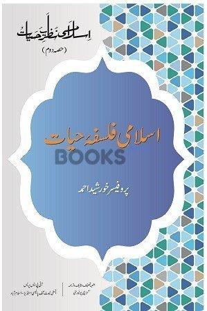 Islami Nazariya e Hayat Part 2 khursheed ahmed ku