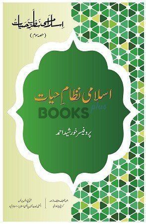 Islami Nazariya e Hayat Part 3 khursheed ahmed ku