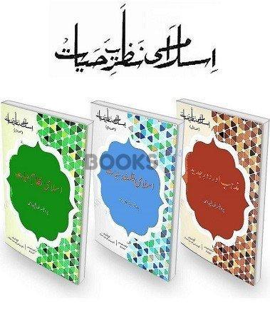 Islami Nazariya e Hayat Complete Set of 3 khursheed ahmed ku