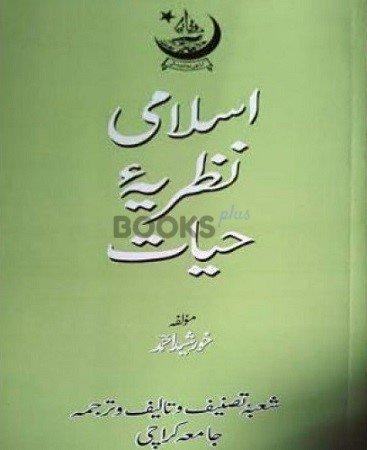 Islami Nazariya e Hayat