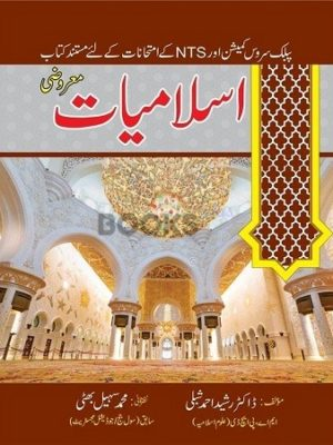Islamiyat Marozi Bhatti Sons