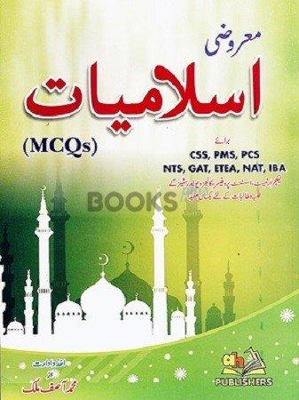 Islamiat MCQs in Urdu AH Publishers