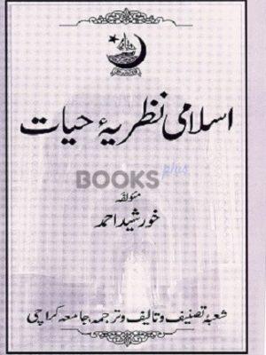Islami Nazariya e Hayat Karachi University