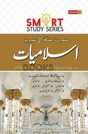 Smart Study Series Islamiyat (Urdu) Caravan