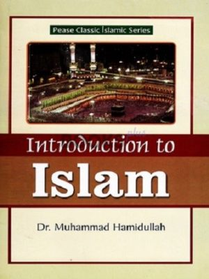 Introduction to Islam Muhammad Hamidullah