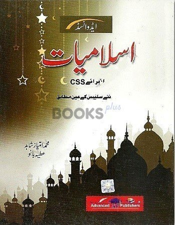Islamiyat in Urdu for CSS Advanced Publishers