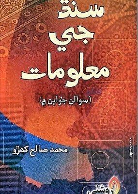 Sindh Ji Maloomat Roshni Publications