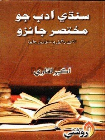 Khoj Punjab Punjabi Maroozi for CSS Advanced Publishers