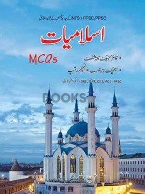 Lectureship & Subject Specialist Islamiyat MCQs Caravan