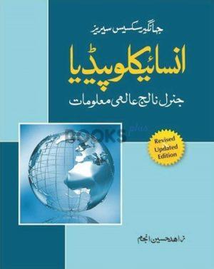 Encyclopaedia General Knowledge urdu