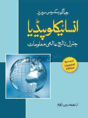 Encyclopaedia General Knowledge urdu