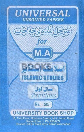 Universal Unsolved Papers for MA Islamic Studies Previous