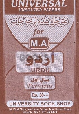 Universal Unsolved Papers for MA Urdu Previous