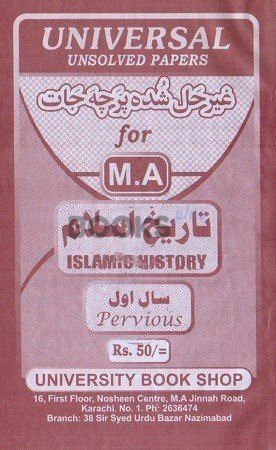 Universal Unsolved Papers for MA Islamic History Previous