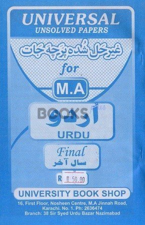 Universal Unsolved Papers for MA Urdu Final