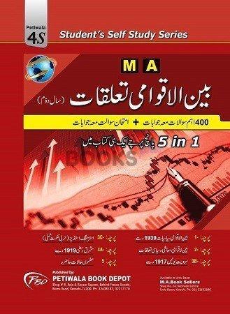 M A International Relations Final 5 in 1 Q & A Books Urdu