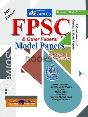 Assistant Director Guide PPSC - BooksPlus Pakistan