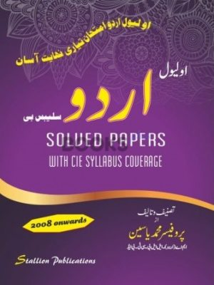 O Level Urdu Solved Papers 2008 Onwards by Prof M. Yaseen