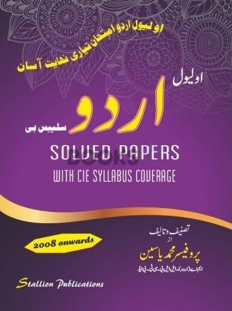 O Level Urdu Solved Papers 2008 Onwards by Prof Yaseen