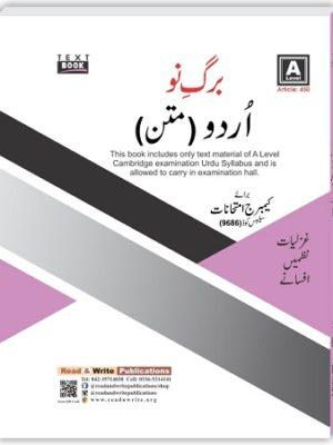 Urdu Barge noo