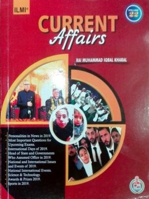 Current Affairs Supplement & MCQ CSS 2019 - BooksPlus Pakistan