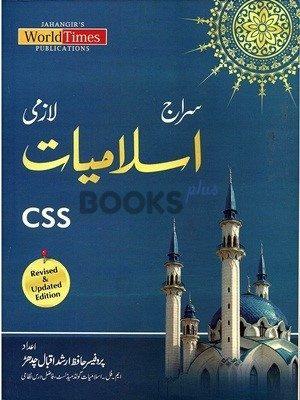 Siraj Islamiyat Lazmi JWT